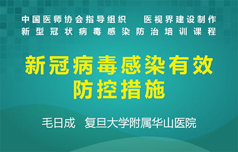 新冠病毒感染有效防控措施——毛日成