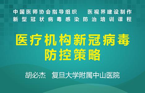 医疗机构新冠病毒防控策略——胡必杰