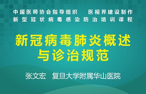 新冠病毒肺炎概述与诊治规范——张文宏