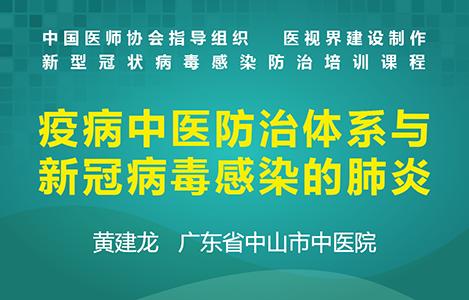 疫病中医防治体系与新冠病毒感染的肺炎——黄建龙