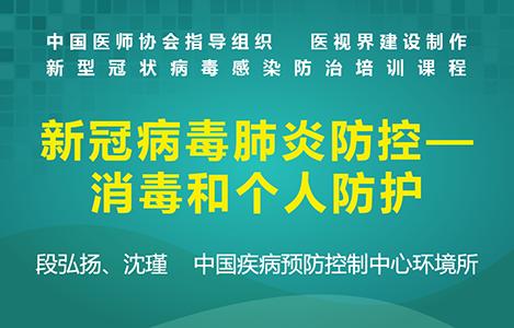 新冠病毒肺炎防控—消毒和个人防护——段弘扬、沈瑾